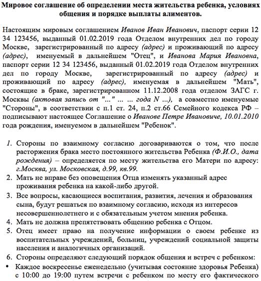 С кем остаются дети при разводе родителей по закону в России?