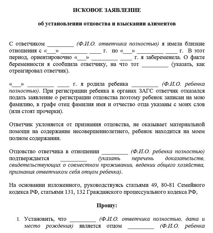Признание отцовства через суд в РФ: законодательство, порядок проведения процедуры и ее нюансы